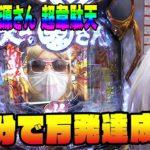パチンコパチスロまっぽしTV#162 アンディ 源さんで爆速万発達成!?