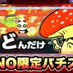 【新台】オリジナルスロットどんだけ10万円握り締めて【UNOグループ限定】虎#79