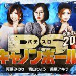 V☆パラpresents「パチスロキャノンボール 敗者復活バトル2020〜前半戦」