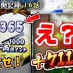 【吉宗3】めざせ 吉宗マスター![第16話] 目標+711K!【パチスロ実践】