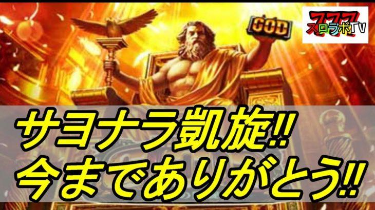 【サヨナラ凱旋】GODゲーム【スロラボTV】ミリオンゴッド神々の凱旋撤去 パチスロ スロット パチンコ