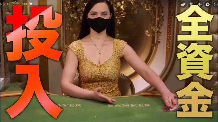 お金をかき集めてオンラインカジノでバカラ|ワンダーカジノ(WONDER CASINO)