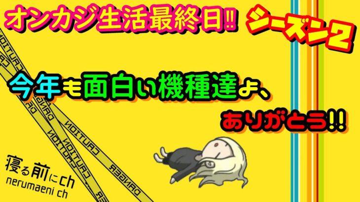 オンラインカジノ生活 154日目 【シーズン2】