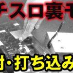 【パチスロ】裏モノの歴史!注射・打ち込み・コンチネンタル・リノetc…