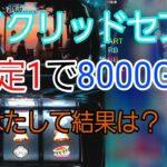 パチスロ セイクリッドセブン【第2回 設定1で8000G】part9 概要欄確認