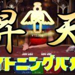 #158【オンラインカジノ|バカラ】当たれば昇天!|ライトニングバカラ症候群