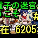 【北電子の迷宮】パチスロ デュアルストーリー 一撃万枚チャレンジ Vol.4