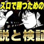 【漫画】仮説と検証 プロスロ~パチスロで勝つための王道~33回