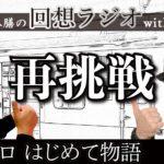 中武一日二膳の回想ラジオ #36 パチスロはじめて物語(再挑戦)【嵐】
