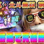 パチンコパチスロまっぽしTV#165 アンディ北斗無双 第3章実戦【前半】