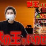 【獣王~王者の覚醒~】獣王のチカラ【sasukeのパチスロ卍奴#161】