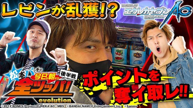 【パチマガスロマガTV Presents】松本バッチの今日も朝から全ツッパ!evolution #2 後半戦(エウレカAO)パチマガスロマガ
