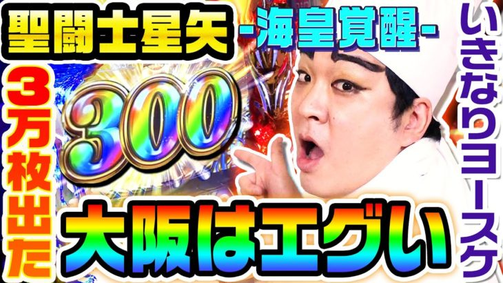 聖闘士星矢-海皇覚醒-を3万枚出した大阪で打ってきた|1GAMEいきなりヨースケ#64【パチスロ・スロット】