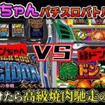 【ポセイドン VS 緑ドン】ドンちゃんパチスロバトル【回胴少年#54】