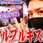 ワロスが奈良初収録で楽しいパチスロを打った結果【SEVEN'S TV #472】