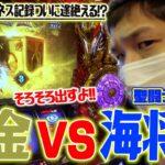 【聖闘士星矢】久しぶりに金箱に出会えた結果【sasukeのパチスロ卍奴#167】