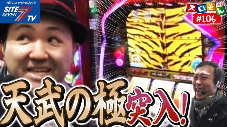 【天武の極 突入!】魚拓&塾長のスロもん#106【パチスロ】
