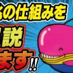 【パチスロ裏物】ベルとハズレで熱くなれ!超有名ベル前兆Ver!マツヤ商会のピンクのクジラ(2/2)[4号機][スロット][レトロ台][B物][ピンクホエール][裏もの]