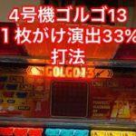 パチスロ【ゴルゴ13】4号機小技