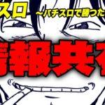【漫画】情報共有 プロスロ~パチスロで勝つための王道~43回