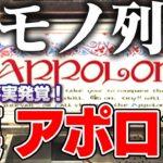 【パチスロ】裏モノ列伝! 驚愕の事実発覚!【アポロン編】