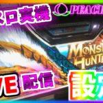 【パチスロ実機LIVE配信】モンスターハンター~月下雷鳴~【設定6】#04-2