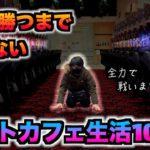 【Re:パチスロネットカフェ生活10日目】10万勝つまで家に帰れません 521