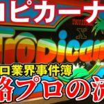 【パチスロ】トロピカーナ7X! 攻略法プロの流儀!【パチスロ業界事件簿】後編!