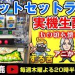 【パチスロ】4号機ジェットセットラジオ(ロデオ)すろ吉&アニかつレトロ台実機生配信!