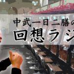 中武一日二膳の回想ラジオ #43 パチスロはじめて物語「演出の歴史」【嵐】