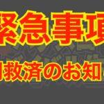 【緊急事項】特別救済のお知らせ【地獄のパチスロサバイバル生活】