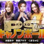 パチスロキャノンボール  season15 予告 【V☆パラ オリジナルコンテンツ】