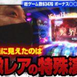 ZENTZ~全ツッパ日本一への道~ 第2話(2/2)【マジカルハロウィン5】[ジャンバリ.TV][パチスロ][スロット]