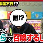 NEW GENERATION 第179話 (1/4)【政宗3】《リノ》[ジャンバリ.TV][パチスロ][スロット]