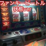 【パチスロ】【裏モノ】【ファンキービートル】22時締め切り0時終了!差枚数当て