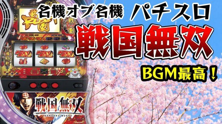 【パチスロ】BGMが最強にかっけぇ戦国無双(設定6)でお花見【たまむち】