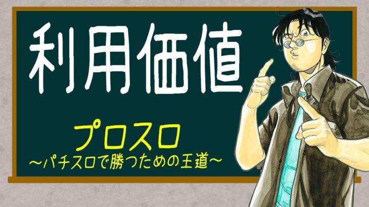 【漫画】利用価値 プロスロ~パチスロで勝つための王道~52回