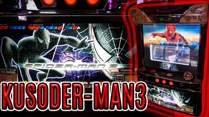 【レア台】スパイダーマン2の魂だけ受け継ぐパチスロスパイダーマン3をクソぶん回す【珍古台】