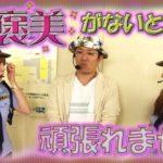 水瀬・みのりんの逮捕しちゃうゾ♡#43【パチスロ北斗の拳転生の章】【パチスロゴッドイーター】【プチマーメイド】