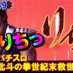 激闘149【パチスロ北斗の拳世紀末救世主伝説】断末魔がりちっ!!チャンス!