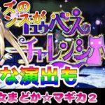 【まどマギ2】キュゥべえチャレンジにマギクエ祭!【パチスロ/スロット実践】最新動画