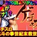 激闘200【パチスロ北斗の拳世紀末救世主伝説】断末魔がゲチェナ!!でアミバ登場。皆様に支えて頂いて200回目迎える事出来ました。有り難う御座います。