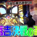 【政宗2】超秀吉で4桁を狙った結果【sasukeのパチスロ卍奴#194】