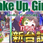 【4K新台試打】「パチスロ Wake Up, Girls!Seven Memories(カルミナ)」打ち方・演出解説