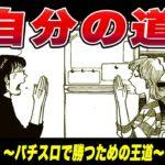 【漫画】自分の道 プロスロ~パチスロで勝つための王道~58回