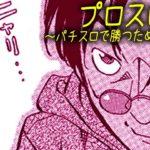 【漫画】慎重さ プロスロ~パチスロで勝つための王道~59回