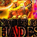 全回転フリーズ‼︎アナザーゴッドハーデス リセット設定6 死神冥王 パチスロ GODシリーズ