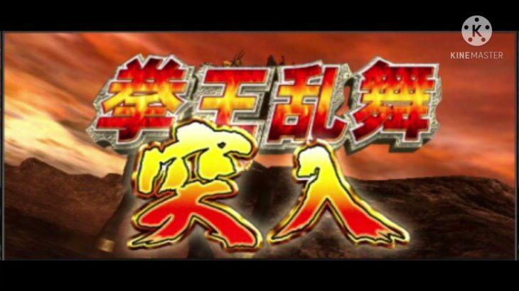 拳王乱舞 BGM(パチスロ 北斗の拳 世紀末救世主伝説)