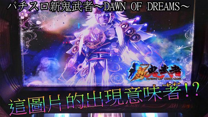 《新鬼武者DAWN OF DREAMS》【新鬼武者~DAWN OF DREAMS~】可遇不可求的神秘圖片~結果到底是!?  slot實戰台灣遊戲中心パチスロ#65