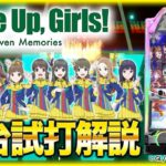 【パチスロでWUG!が登場】「パチスロ Wake Up, Girls!Seven Memories(カルミナ)」をティナが解説!【6号機 パチスロ試打動画】